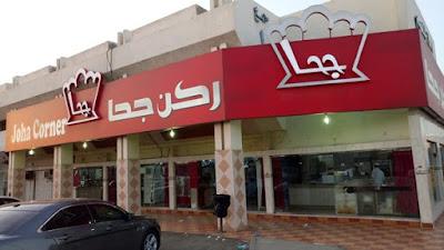 بالصور منيو مطعم ركن جحا لجميع فروع مكة وجدة وارقام التواصل