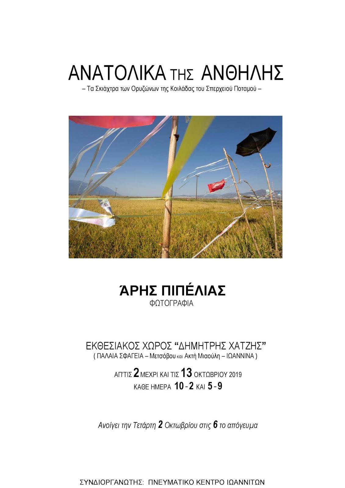 Άρης Πιπέλιας  ΑΝΑΤΟΛΙΚΑ ΤΗΣ ΑΝΘΗΛΗΣ:Έκθεση φωτογραφίας 2-13 Οκτωβρίου στα Ιωάννινα