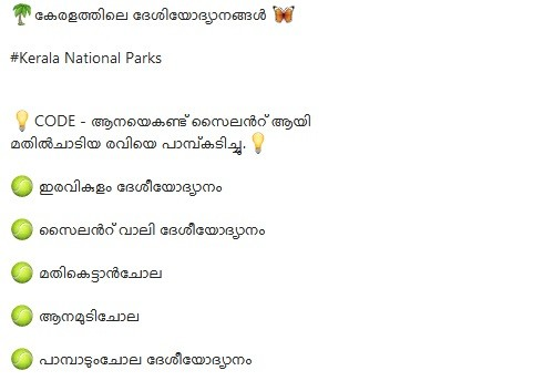 National Parks in Kerala PSC Questions Memory Code