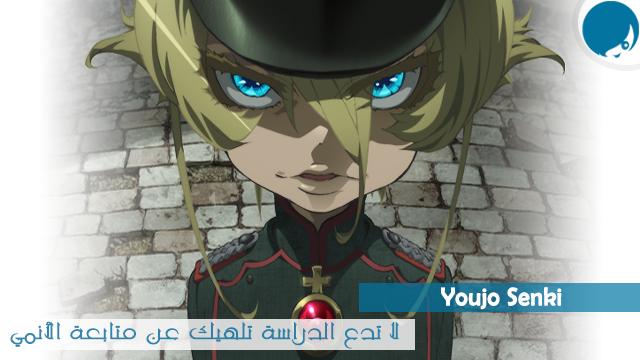 الحلقة 07 من الأنمي المنتظر Youjo Senki مترجم بعدة جودات