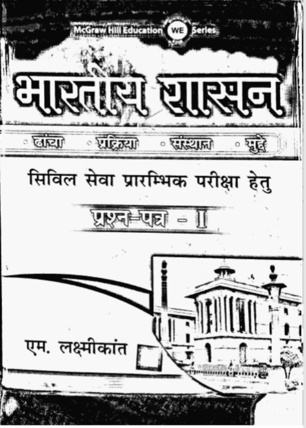 Indian-Rule-by-M-Laxmikanth-For-UPSC-Exam-Hindi-PDF-Book