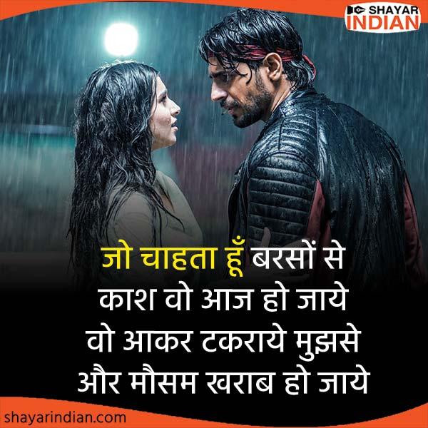 मौसम शायरी । Masuam Shayari :Barso Ki Chahat