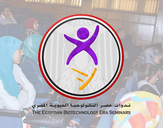 The Egyptian Biotechnology Era Seminars - EBES 2016 (Vol.1)