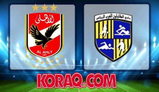 مشاهدة مباراة الأهلي والمقاولون العرب بث مباشر اليوم بتاريخ 24-7-2019 الدوري المصري الممتاز