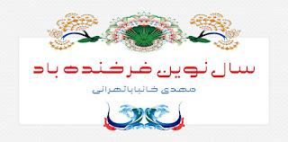 http://www.khanbabatehrani.com/