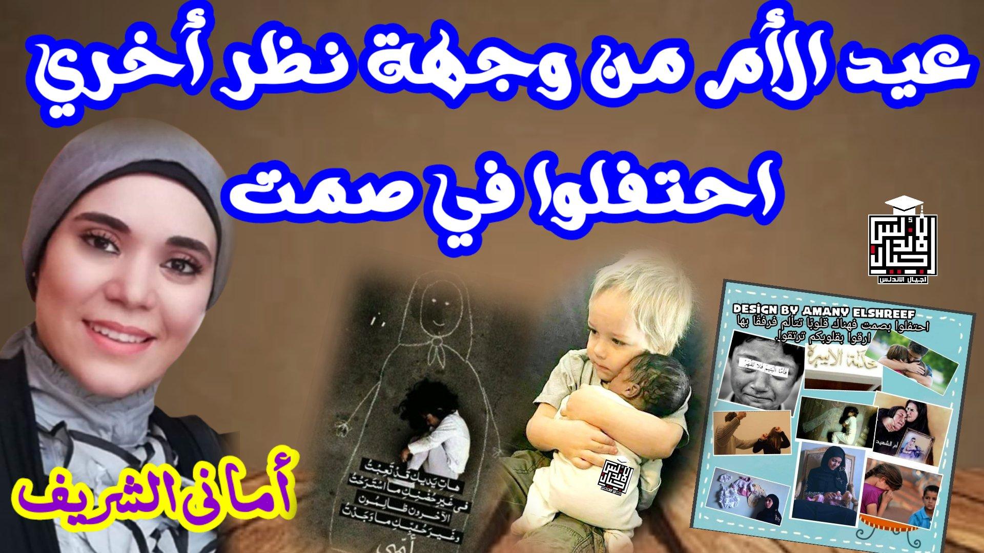 عيد الام من وجهة نظر أخري .. احتفلوا في صمت هناك من يتألم