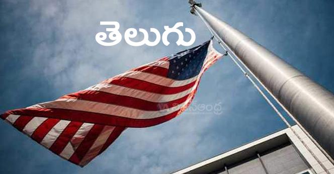 Telugu-Fastest-Growing-Language-In-US