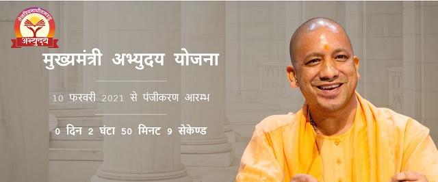 मुखयमंत्री अभ्युदय योजना abhyudaya yojana official websit online portal