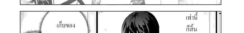 Tensei Kenja no Isekai Life - หน้า 72