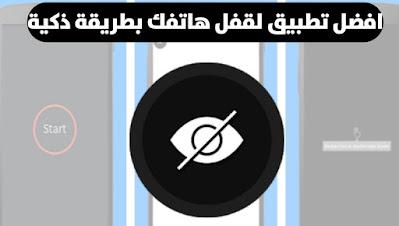 تحميل تطبيق Hide Screen   افضل برنامج لقفل الهاتف بطريقة رهيبة