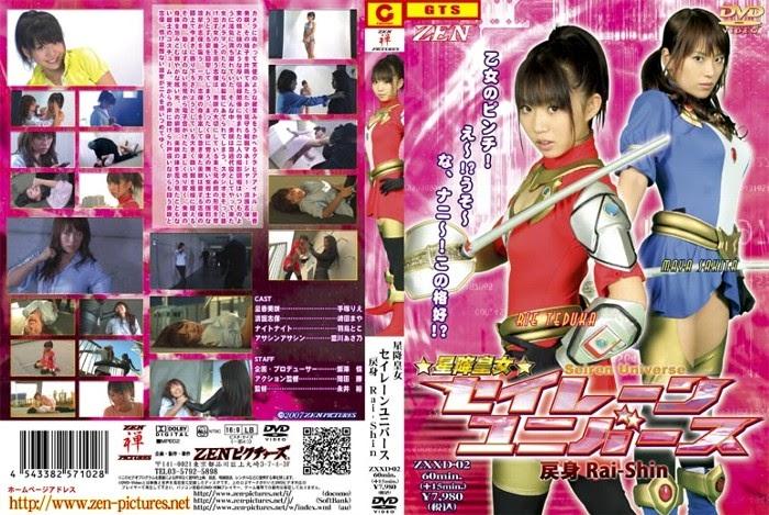 ZXXD-02 Star Falls Princess Seiren Universe Rai-shin