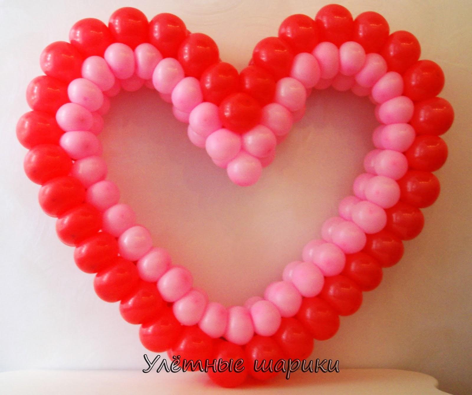 Сердце из круглых шариков