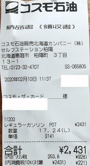コスモ石油 セルフステーション柏陽 2020/2/10 のレシート