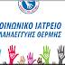 Έκκληση από το Κοινωνικό Ιατρείο Αλληλεγγύης Θέρμης για βοήθεια σε οικογένεια