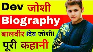 Dev joshi biography