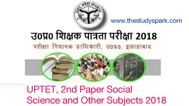 Up tet 2nd paper social Science and other subject