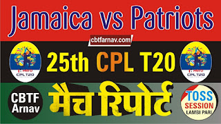 CPL T20 JT vs SNP 25th Match Prediction |Patriots vs Jamaica Winner