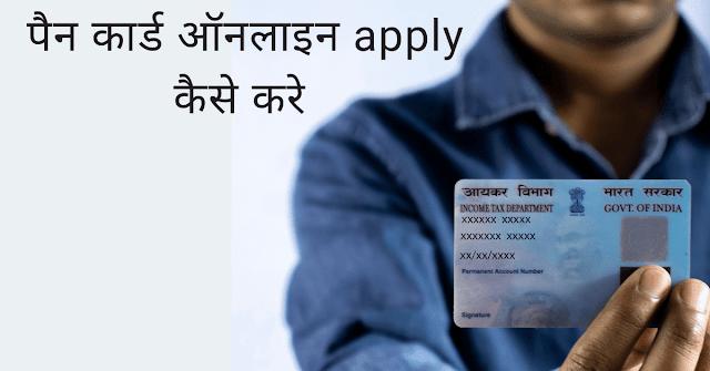 Online Pan Card apply कैसे करे Hindi में