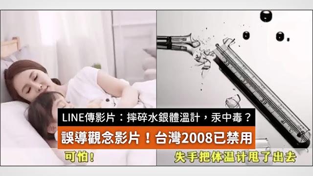水銀 體溫計 影片 謠言