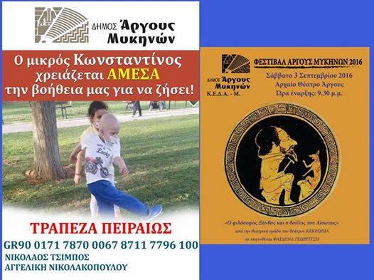 Θεατρική βραδιά αγάπης σήμερα στο Άργος για τον μικρό Κωνσταντίνο Τσίμπο
