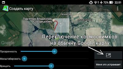 Android Custom Maps Создать карту, выбрать точку на космоснимке, прозрачность, масштабировать, вращать