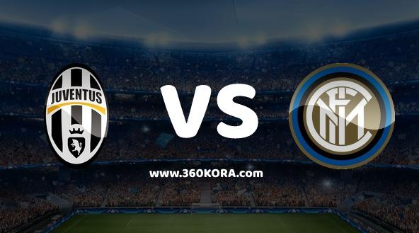 مشاهدة مباراة انتر ميلان ويوفنتوس بث مباشر اليوم في كأس ايطاليا
