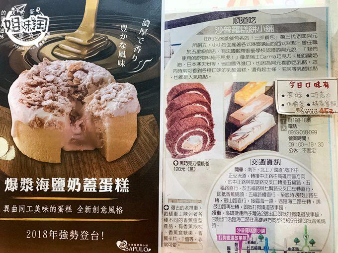 沙普羅糕餅小舖-鹽埕區甜品推薦
