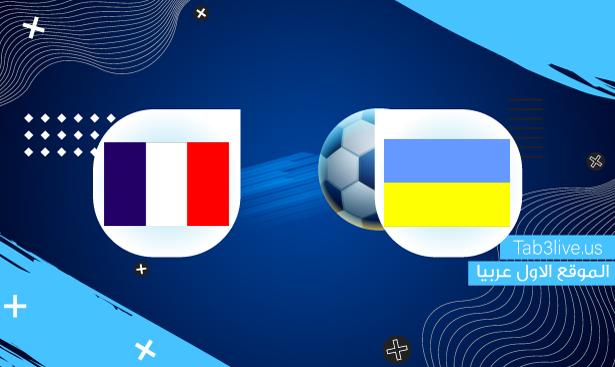 نتيجة مباراة فرنسا واوكرانيا  2021/09/04 تصفيات كأس العالم 2022