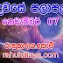 රාහු කාලය | ලග්න පලාපල 2020 | Rahu Kalaya 2020 |2020-11-07
