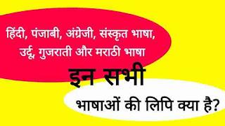 हिंदी, पंजाबी, अंग्रेजी, संस्कृत भाषा, उर्दू, गुजराती और मराठी भाषा की लिपि क्या है?
