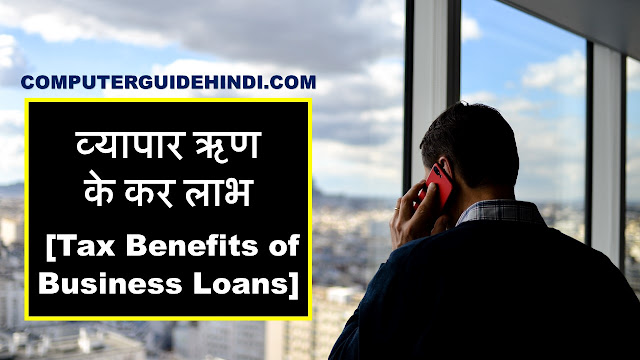 व्यापार ऋण के कर लाभ [Tax Benefits of Business Loans]