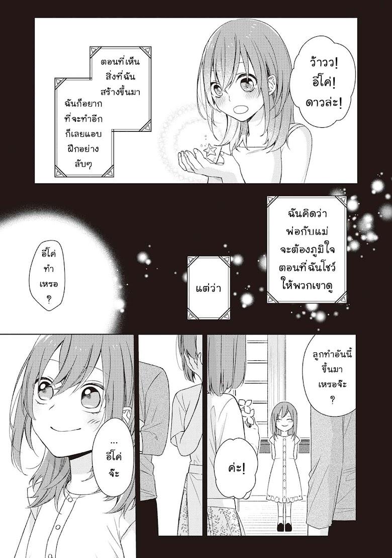 Wakeari Madoushi wa Shizuka ni Kurashitai - หน้า 18