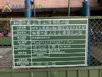 108年山頂國小鞦韆區遊具改善更新