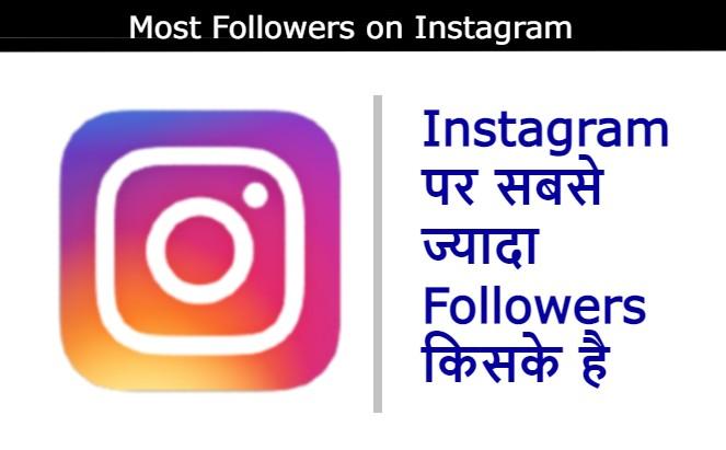 Instagram पर 2021 में सबसे ज्यादा Followers किसके है