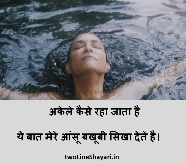 heart touching shayari with images, heart touching shayari with pictures