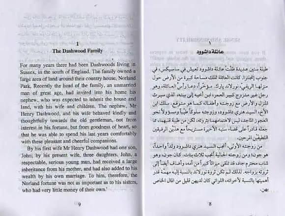 تعلم اللغة الانجليزية من خلال الكتب المزدوجة