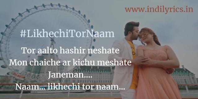 Naam Likhechi Tor Naam | Raj Barman | Bhaijaan Elo Re, song lyrics with English Translation and Real Meaning