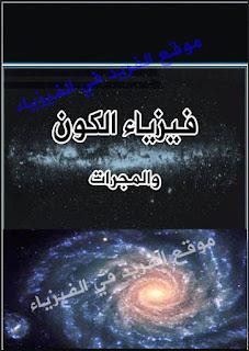 تحميل كتاب فيزياء الكون والمجرات pdf