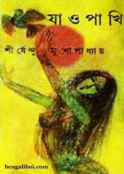 Jao Pakhi by Shirshendu Mukhopadhyay