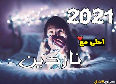2021 احلى مع ناردين
