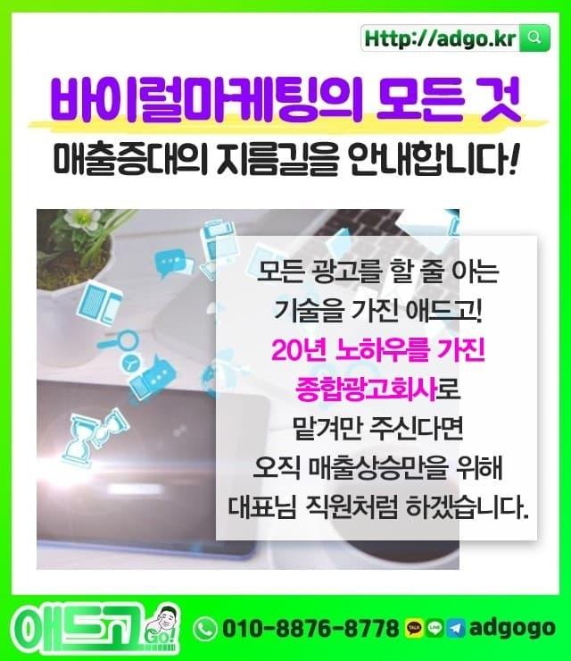 비산5동마케팅관리업체
