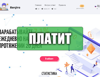 Скриншоты выплат с хайпа benjiro.io