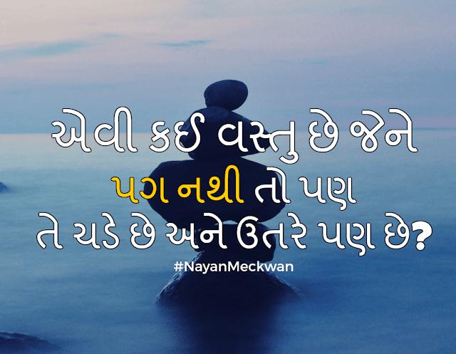 વસ્તુ Gujarati Ukhana । ઉખાણાં । Riddle । Puzzle । Whatsapp