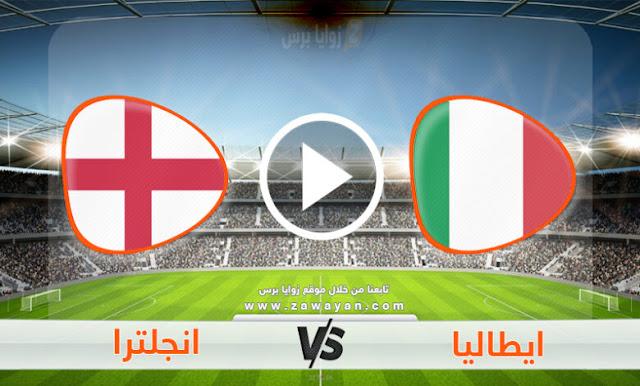 مشاهدة مباراة ايطاليا وإنجلترا بث مباشر بتاريخ 11-07-2021 يورو 2020