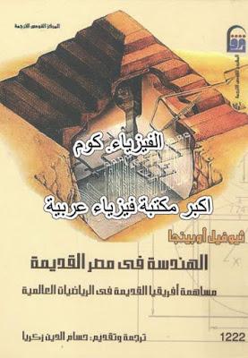 تحميل كتاب الهندسة في مصر القديمة pdf مترجم كامل برابط مباشر