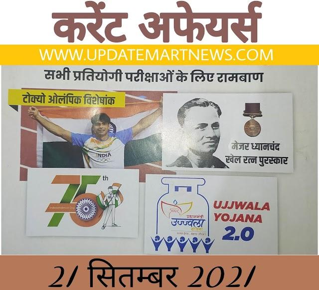 हिंदी करेंट अफेयर्स प्रश्नोत्तर : 21 सितम्बर, 2021 | Current affairs in hindi