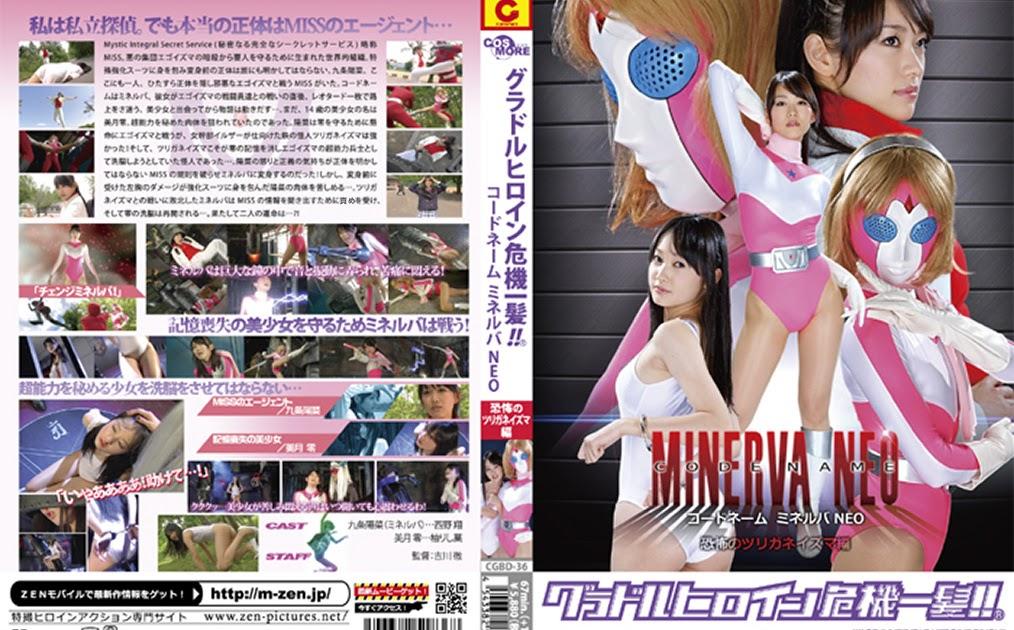 CGBD-36 Gravure idol Mengatasi Krisis!  – Nama kode Minerva Neo: Scary Tsuriganeizuma