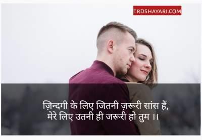 True first love shayari status