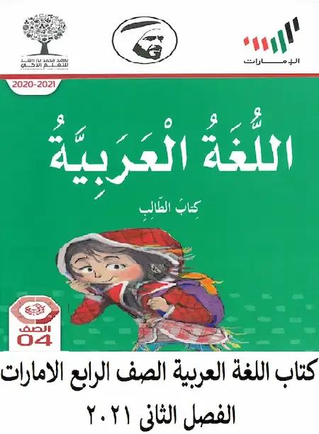 كتاب اللغة العربية الصف الرابع الامارات الفصل الثانى 2021