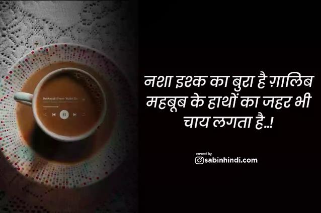 chai-shayari-for-whatsapp